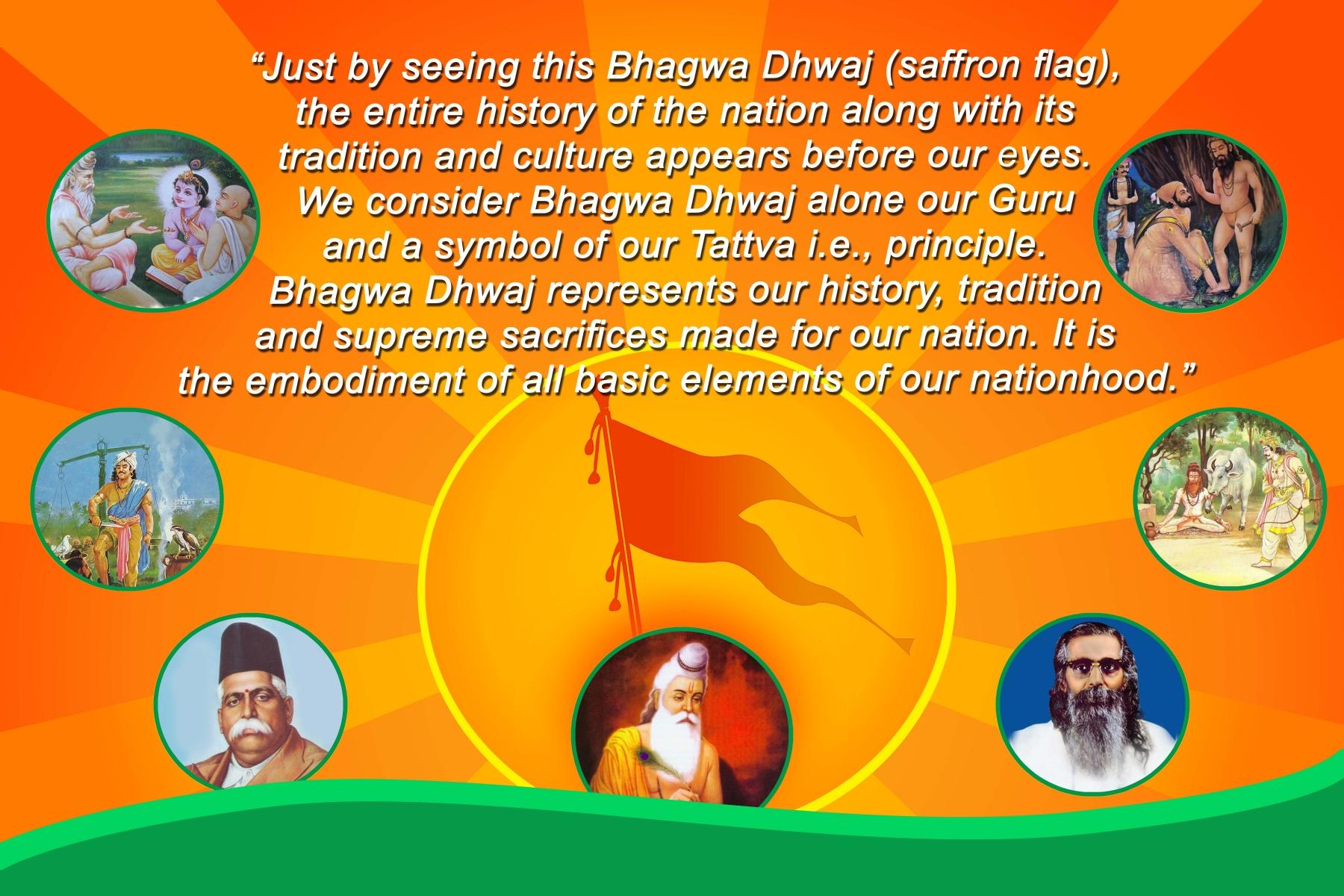 Bhagwa Dwaj
