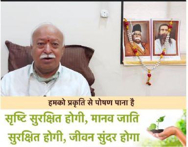 Sarsanghchalak Dr. Mohan Bhagwat ji's Udbodhan at Prakriti Vandana